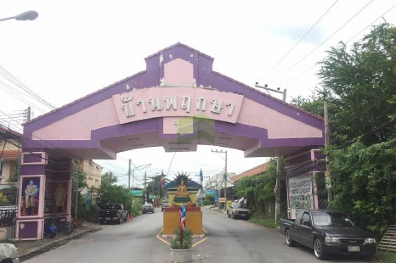 หมู่บ้าน พฤกษา1 รังสิต คลอง 8 ขายด่วน ทาวน์เฮ้าส์ชั้นเดียว  เนื้อที่ 18 ตร.ว ธัญบุรี  ปทุมธานี สภาพดี พร้อมอยู่